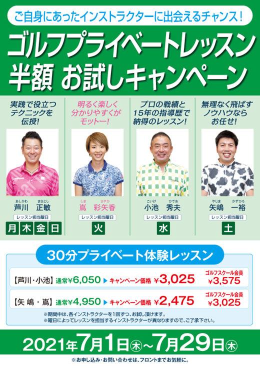 ゴルフプライベートレッスンお試しキャンペーン_20210701.jpg