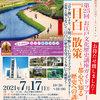 【再開催】第25回 お江戸文化歴史講座ガイドツアー「目白」(7/17)-サムネイル