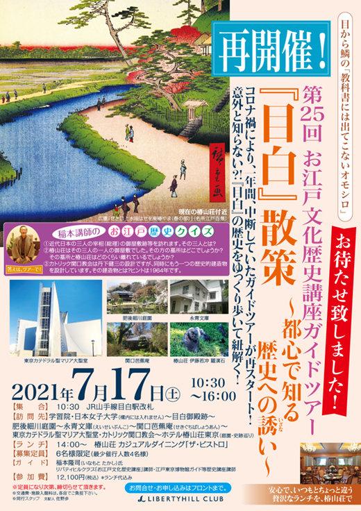 お江戸歴史文化講座ガイドツアー_25.jpg