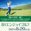 【ゴルフ】エンジョイゴルフ(8/20)-サムネイル