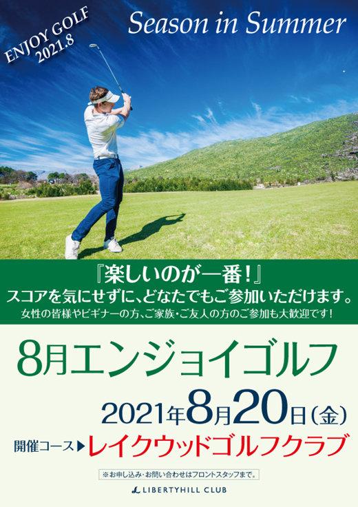 エンジョイゴルフ20210820_A4.jpg
