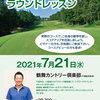 【終了】芦川 正敏プロ ゴルフラウンドレッスン(7/21)-サムネイル