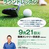【ゴルフ】芦川 正敏プロ ラウンドレッスン(9/21)-サムネイル