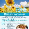 【レストラン】2021年8月会(8/13)-サムネイル