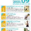 【レッスン】サンデーズスペシャル(2021年9月)-サムネイル