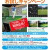 【ゴルフ】延長『トラックマン4お試しキャンペーン』(9/1〜9/28)-サムネイル