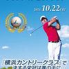 【ゴルフ】第18回 LHCゴルフ クラブチャンピオンシップ(10/22)-サムネイル