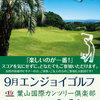 【終了】エンジョイゴルフ(9/24)-サムネイル