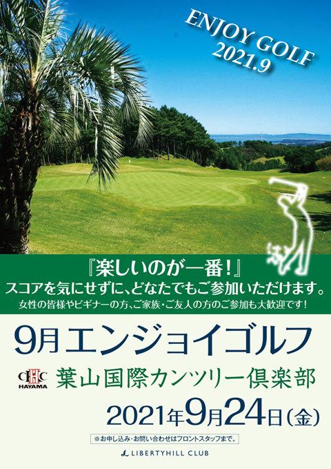 エンジョイゴルフ20210924.jpg