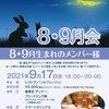 【レストラン】2021年8・9月会(9/17)-サムネイル