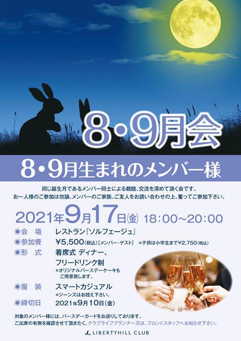 2021年8・9月会_POP.jpg