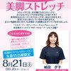 【終了】レッスン『嶋田トレーナーが教える美脚ストレッチ』(8/21)-サムネイル