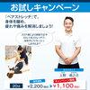 【終了】お試しキャンペーンペアストレッチ(8/1〜8/29)-サムネイル