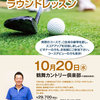 【ゴルフ】芦川プロ ラウンドレッスン(10/20)-サムネイル
