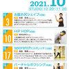 【レッスン】サンデーズスペシャル2021年10月-サムネイル