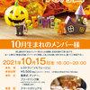 【レストラン】『10月会』(10/15)-サムネイル