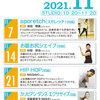 【レッスン】サンデーズスペシャル2021年11月-サムネイル