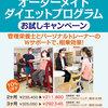 【お試しキャンペーン】オーダーメイド ダイエットプログラム(10/10受付スタート)-サムネイル