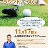 【ゴルフ】芦川プロ ラウンドレッスン(11/17)-サムネイル