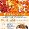 【レストラン】11月会(11/20)-サムネイル