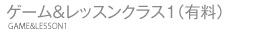 ゲーム&レッスンクラス 1
