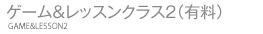 ゲーム&レッスンクラス 2